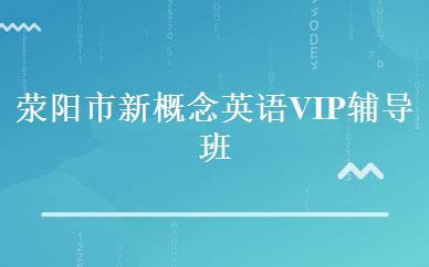 荥阳市新概念英语VIP辅导班