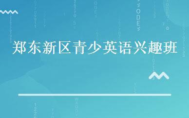 郑东新区青少英语兴趣班