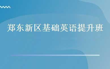郑东新区基础英语提升班