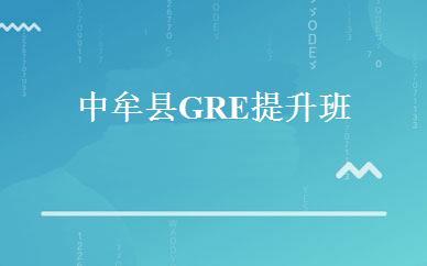 中牟县GRE(GRE考试难不难)