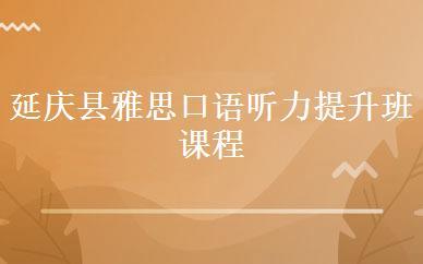 延庆县雅思口语听力提升班课程
