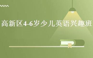 高新区4-6岁少儿英语兴趣班