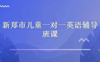 新郑市儿童一对一英语辅导班课程