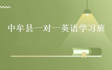 中牟县一对一英语学习班