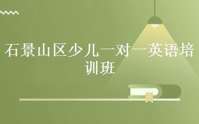 石景山区少儿一对一英语培训班课程