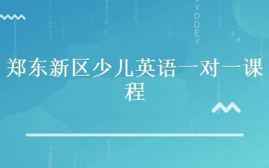 郑东新区少儿英语一对一课程