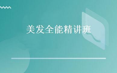 江苏建筑工程哪家好,多少钱_美发全能精讲班 _南京天鹰美发化妆学校