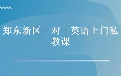 郑东新区一对一英语上门私教课程