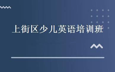 上街区少儿英语培训班_郑州市少儿英语培训机构