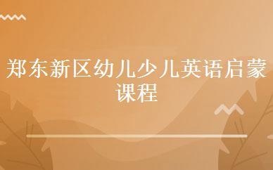 郑东新区幼儿少儿英语启蒙课程