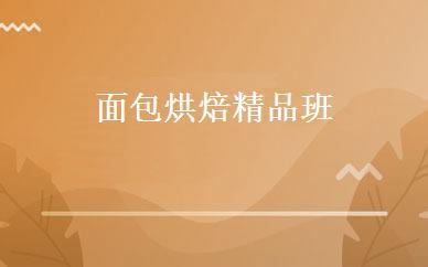 广东建筑工程哪家好,多少钱_面包烘焙精品班 _广州欧尚西点培训学校