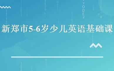 新郑市5-6岁少儿英语基础课程