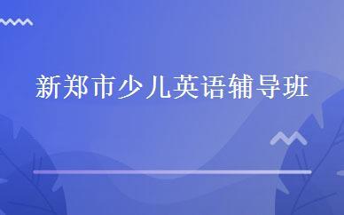 新郑市少儿英语辅导班