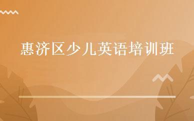 惠济区少儿英语培训班