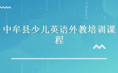 中牟县少儿英语外教培训课程