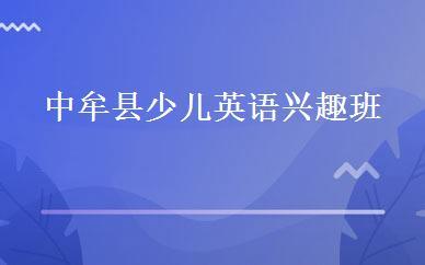 中牟县少儿英语兴趣班