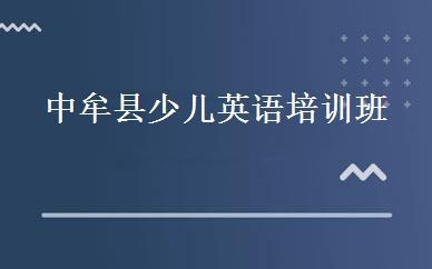 中牟县少儿英语培训班