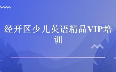 经开区少儿英语精品VIP培训班培训学校_郑州市少儿英语培训机构