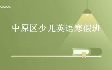 中原区少儿英语寒假班培训班-郑州金典教育