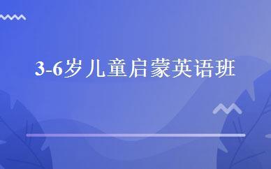 湖南英语培训哪家好,多少钱_3-6岁儿童启蒙英语班 _长沙天童美语