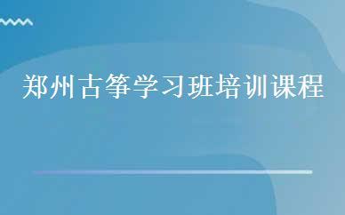 郑州古筝学习班培训课程