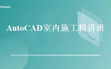 AutoCAD室内施工精讲班