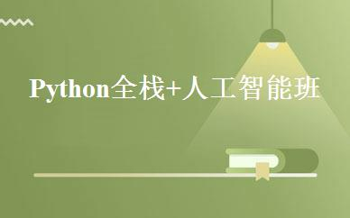 Python全栈+人工智能班