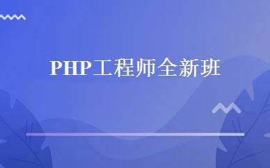 PHP工程师全新班