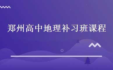 郑州高中地理补习班课程