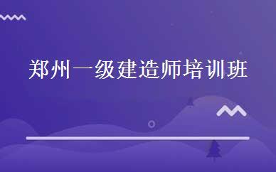 郑州一级建造师培训班