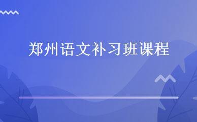 郑州语文补习班课程