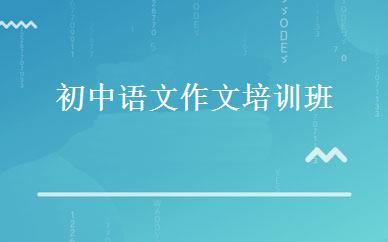 初中语文作文培训班