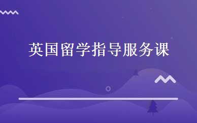 北京朝阳区英国留学指导服务课费用多少,贵不贵