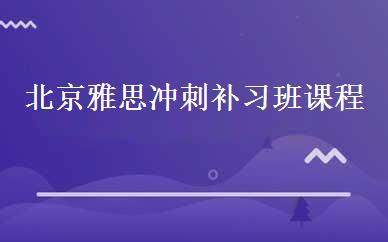 北京雅思冲刺补习班课程