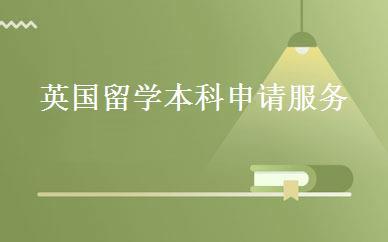 北京朝阳区英国留学本科申请服务哪家好