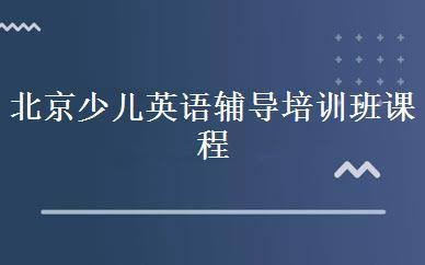 北京少儿英语辅导培训班课程