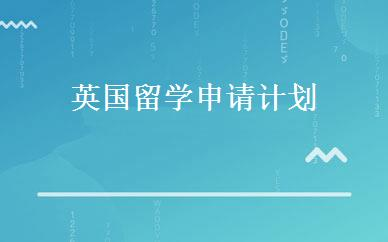 北京朝阳区哪个英国留学申请计划比较好