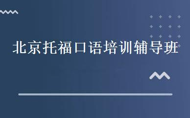 北京托福口语培训辅导班