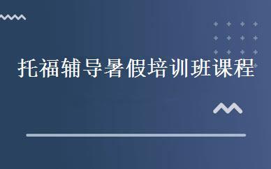 如何在北京选择比较好的托福辅导暑假培训班课程呢