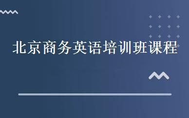 北京商务英语培训班课程