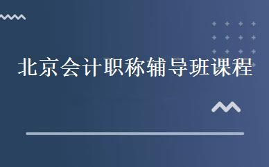 北京会计职称辅导班课程哪家比较好