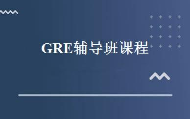 GRE辅导班课程