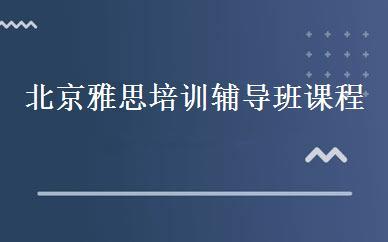 北京雅思培训辅导班课程