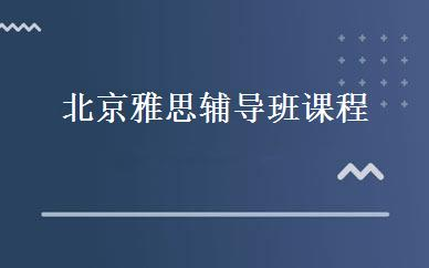 北京雅思辅导班课程