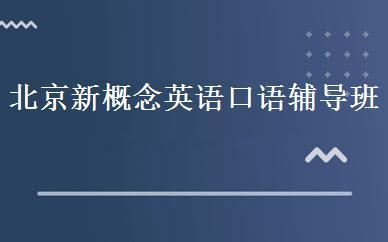 北京新概念英语口语辅导班
