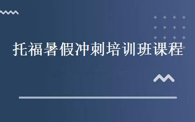 北京最好的托福暑假冲刺培训班课程是哪家