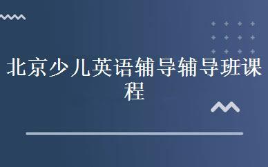 北京少儿英语辅导辅导班课程