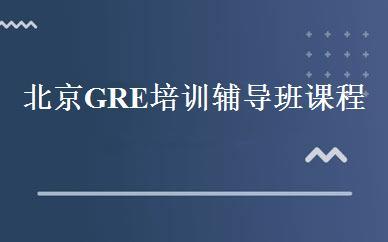 北京GRE培训辅导班课程