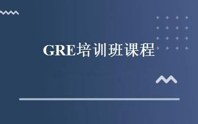 GRE培训班课程