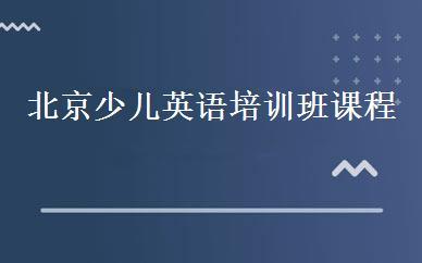 北京海淀区少儿英语培训班课程哪家培训效果比较好